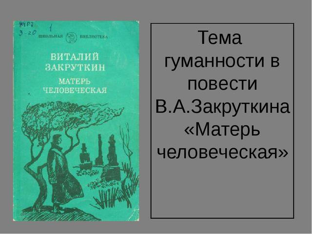 Тема гуманности в повести В.А.Закруткина «Матерь человеческая»