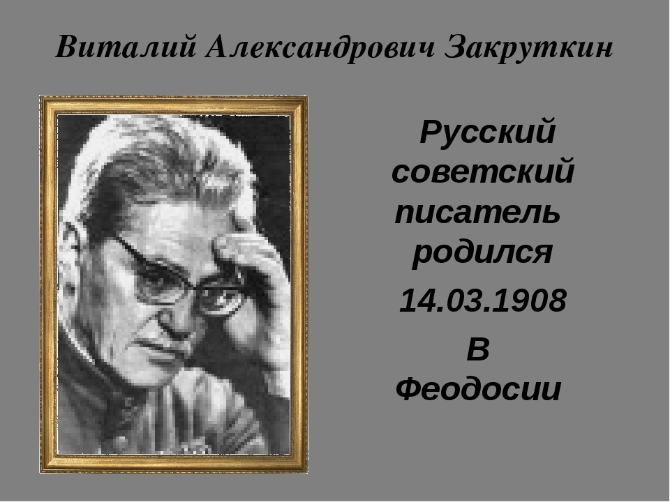 Виталий Александрович Закруткин Русский советский писатель родился 14.03.1908...