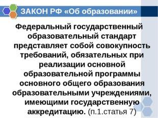 ЗАКОН РФ «Об образовании» Федеральный государственный образовательный стандар