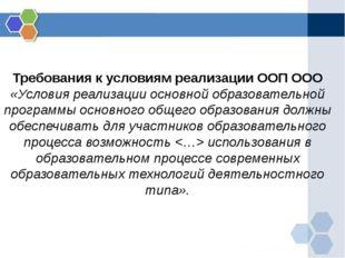 Требования к условиям реализации ООП ООО «Условия реализации основной образов