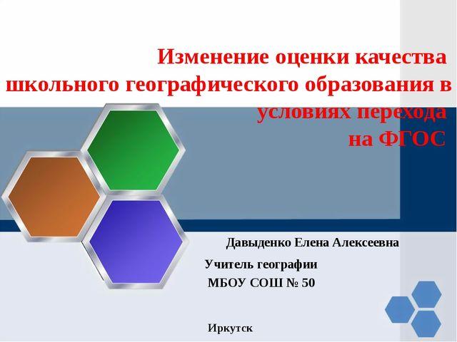 Изменение оценки качества школьного географического образования в условиях пе...