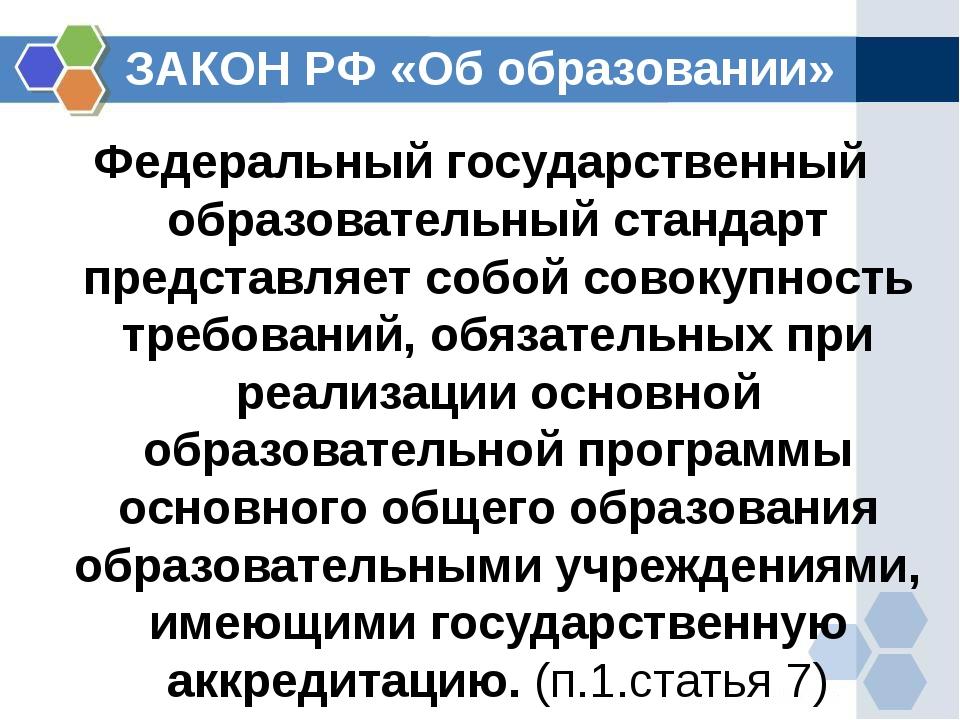 ЗАКОН РФ «Об образовании» Федеральный государственный образовательный стандар...