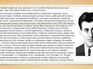 Бадуев Саь1ид-Салихь прозаик, драматург, поэт, нохчийн исбаьхьаллин литератур
