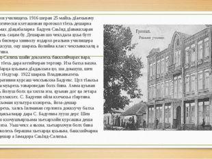 Реальни училищехь 1916 шеран 25 майхь дIаехьначу педагогически кхеташонан про
