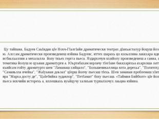 Цу тайпана, Бадуев СаьIидан цIе Нохч-ГIалгIайн драматически театрах дIакъаст