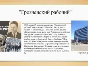 """Грозненский рабочий"" 1933 шеран 25 июнехь арадаьллачу ""Грозненский рабочий"""