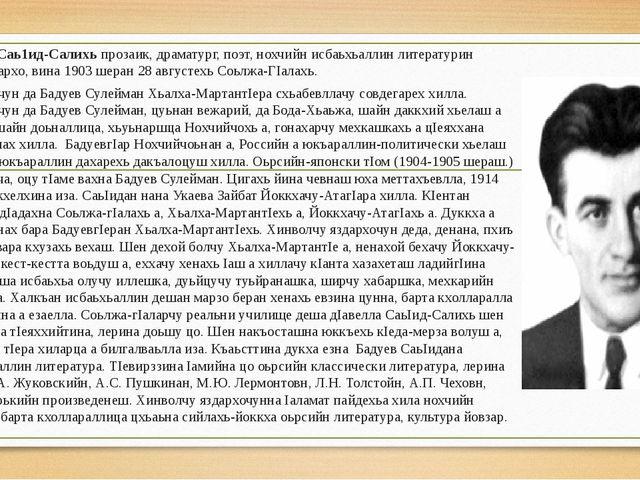 Бадуев Саь1ид-Салихь прозаик, драматург, поэт, нохчийн исбаьхьаллин литератур...