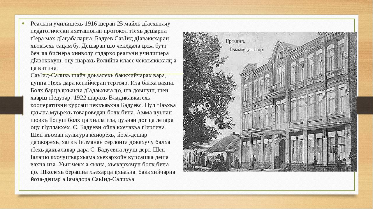 Реальни училищехь 1916 шеран 25 майхь дIаехьначу педагогически кхеташонан про...