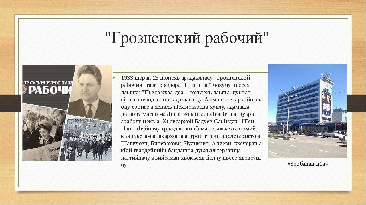 """Грозненский рабочий"" 1933 шеран 25 июнехь арадаьллачу ""Грозненский рабочий""..."