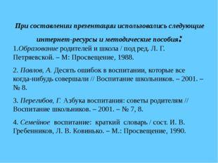 При составлении презентации использовались следующие интернет-ресурсы и мето