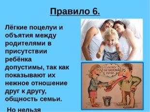 Правило 6. Лёгкие поцелуи и объятия между родителями в присутствии ребёнка до