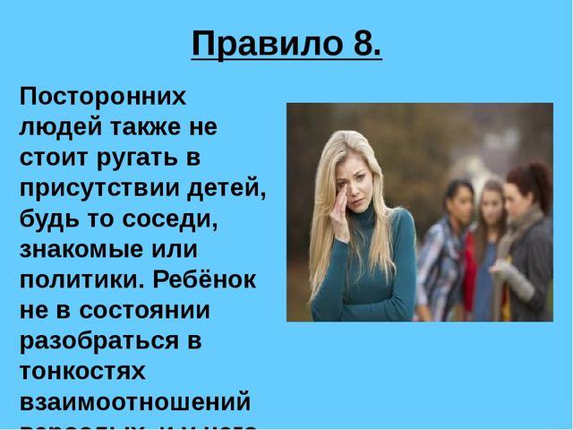 Правило 8. Посторонних людей также не стоит ругать в присутствии детей, будь...
