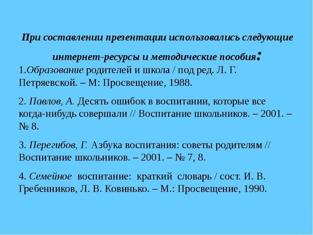 При составлении презентации использовались следующие интернет-ресурсы и мето...