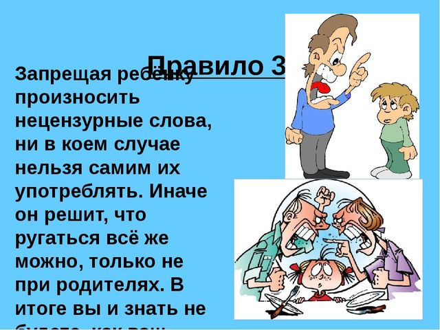 Правило 3. Запрещая ребёнку произносить нецензурные слова, ни в коем случае...