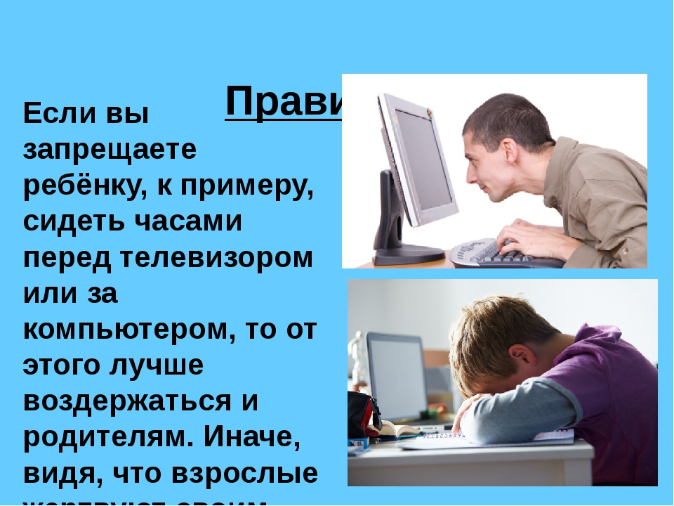 Правило 1. Если вы запрещаете ребёнку, к примеру, сидеть часами перед телеви...