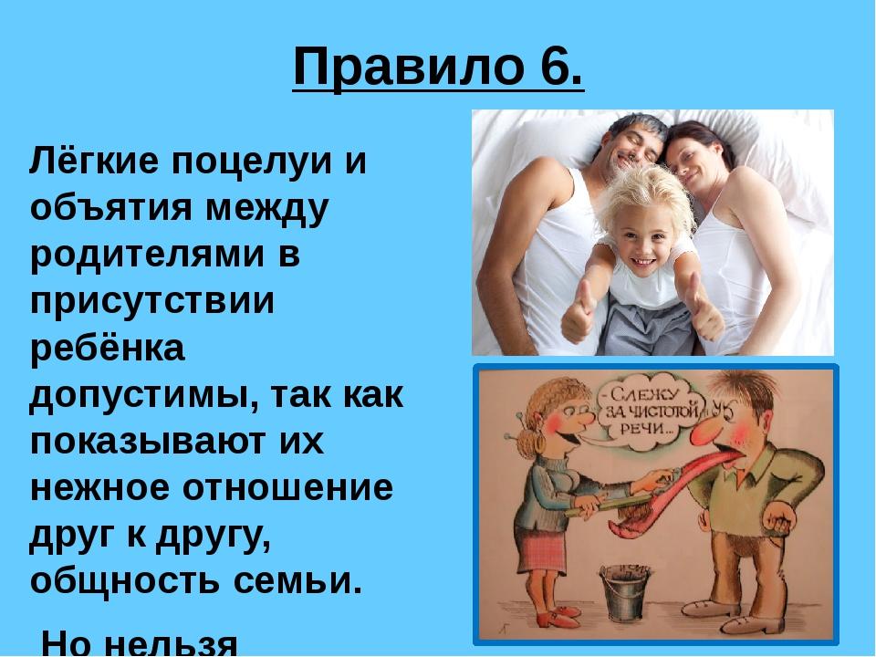 Правило 6. Лёгкие поцелуи и объятия между родителями в присутствии ребёнка до...