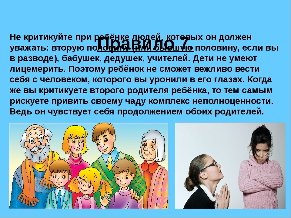 Правило 7. Не критикуйте при ребёнке людей, которых он должен уважать: втору...