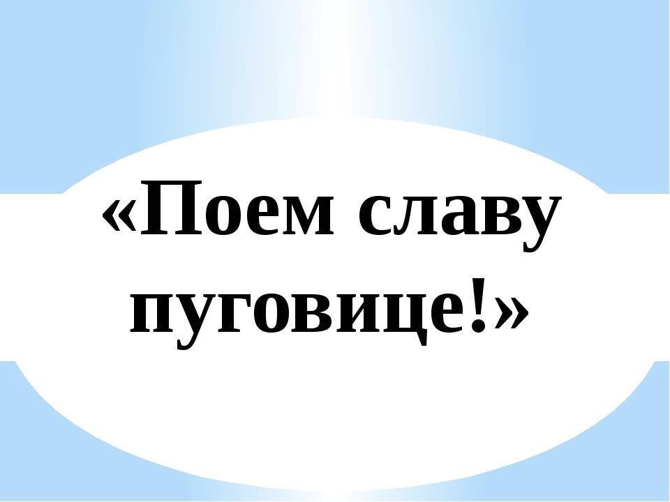«Поем славу пуговице!»