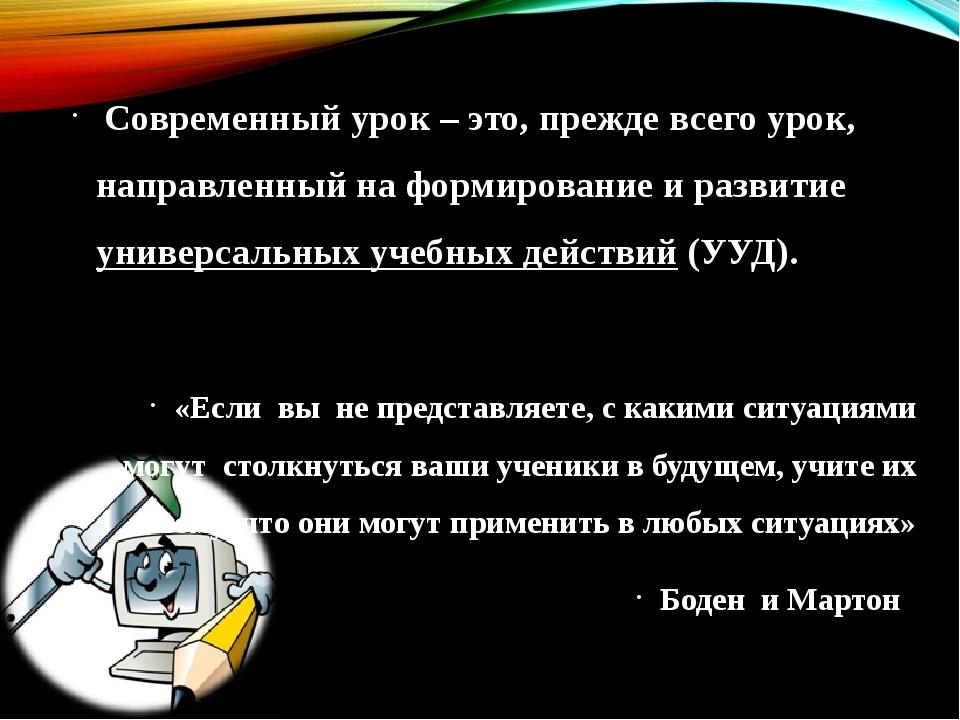 Современный урок – это, прежде всего урок, направленный на формирование и ра...