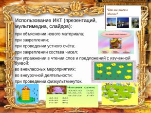 Использование ИКТ (презентаций, мультимедиа, слайдов): при объяснении нового