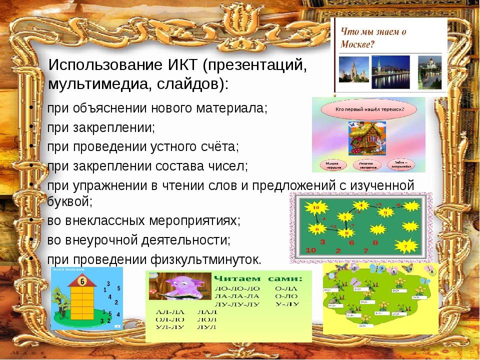 Использование ИКТ (презентаций, мультимедиа, слайдов): при объяснении нового...