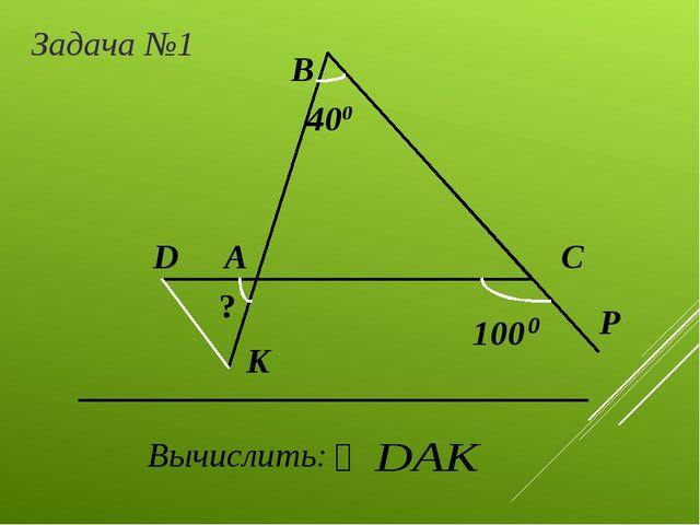 Задача №1 А В С Вычислить: 400 D K P 100 ? 0