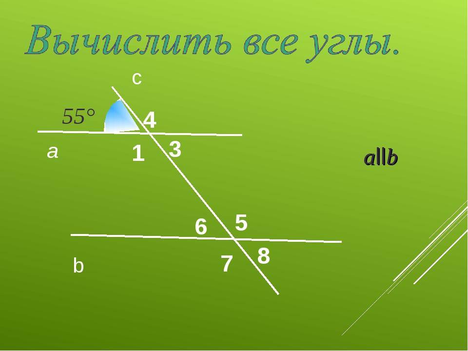 а b c 1 3 4 5 6 7 8 allb 55°
