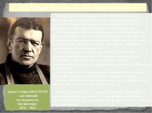 Вынужденное автономное существование Во время этой экспедиции (1914- 1916) г