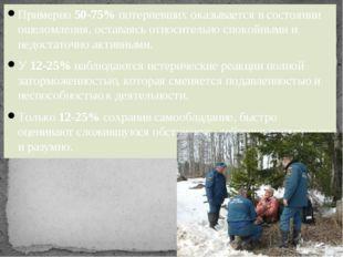 Примерно 50-75% потерпевших оказывается в состоянии ошеломления, оставаясь от