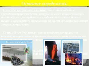 Основные определения. Опасное природное явление - стихийное событие природног