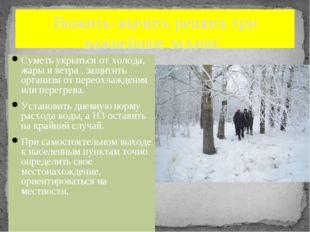 Выжить-значить решить три важнейшие задачи: Суметь укрыться от холода, жары и