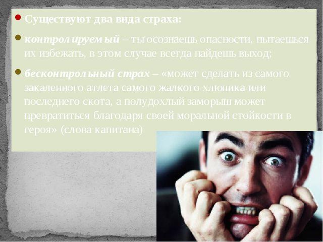 Существуют два вида страха: контролируемый– ты осознаешь опасности, пытаешьс...