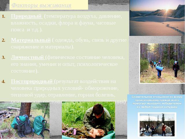 Факторы выживания Природный (температура воздуха, давление, влажность, осадки...