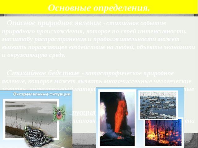 Основные определения. Опасное природное явление - стихийное событие природног...