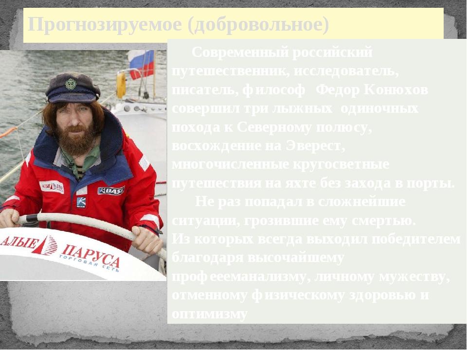 Прогнозируемое (добровольное) Современный российский путешественник, исследов...
