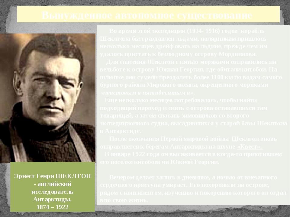 Вынужденное автономное существование Во время этой экспедиции (1914- 1916) г...