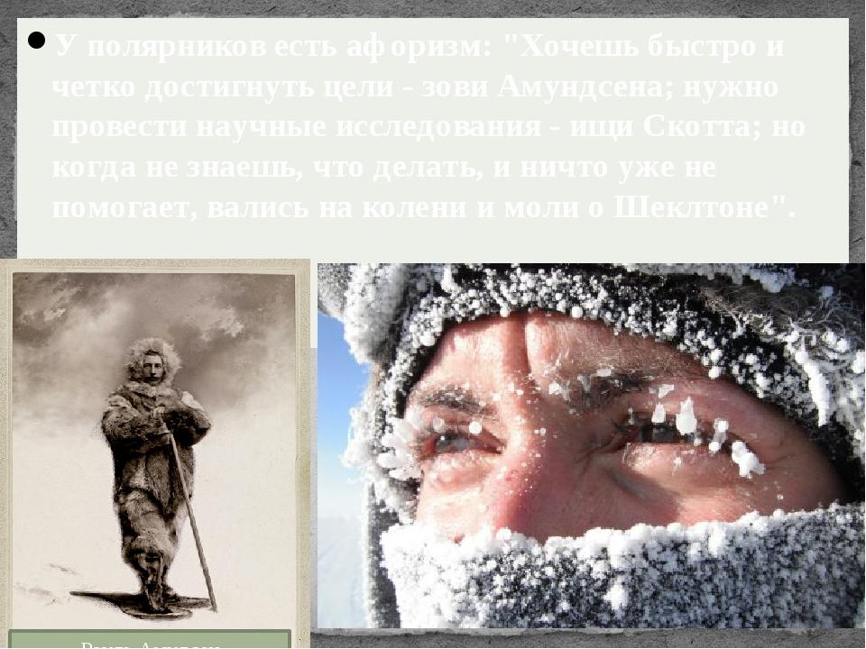 """У полярников есть афоризм: """"Хочешь быстро и четко достигнуть цели - зови Амун..."""