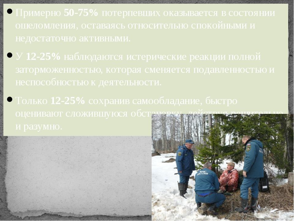 Примерно 50-75% потерпевших оказывается в состоянии ошеломления, оставаясь от...