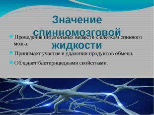 Значение спинномозговой жидкости Проведение питательных веществ к клеткам спи