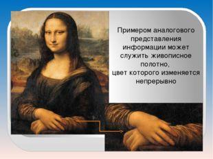 Примером аналогового представления информации может служить живописное полотн