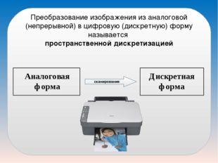 Преобразование изображения из аналоговой (непрерывной) в цифровую (дискретную
