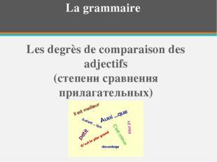 La grammaire Les degrès de comparaison des adjectifs (степени сравнения прила