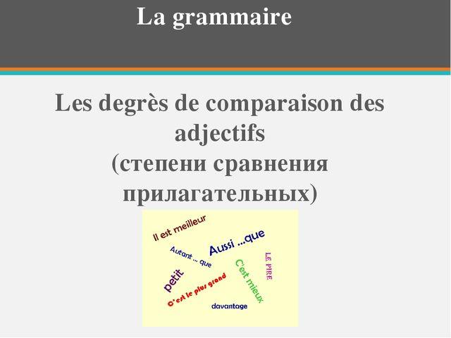 La grammaire Les degrès de comparaison des adjectifs (степени сравнения прила...
