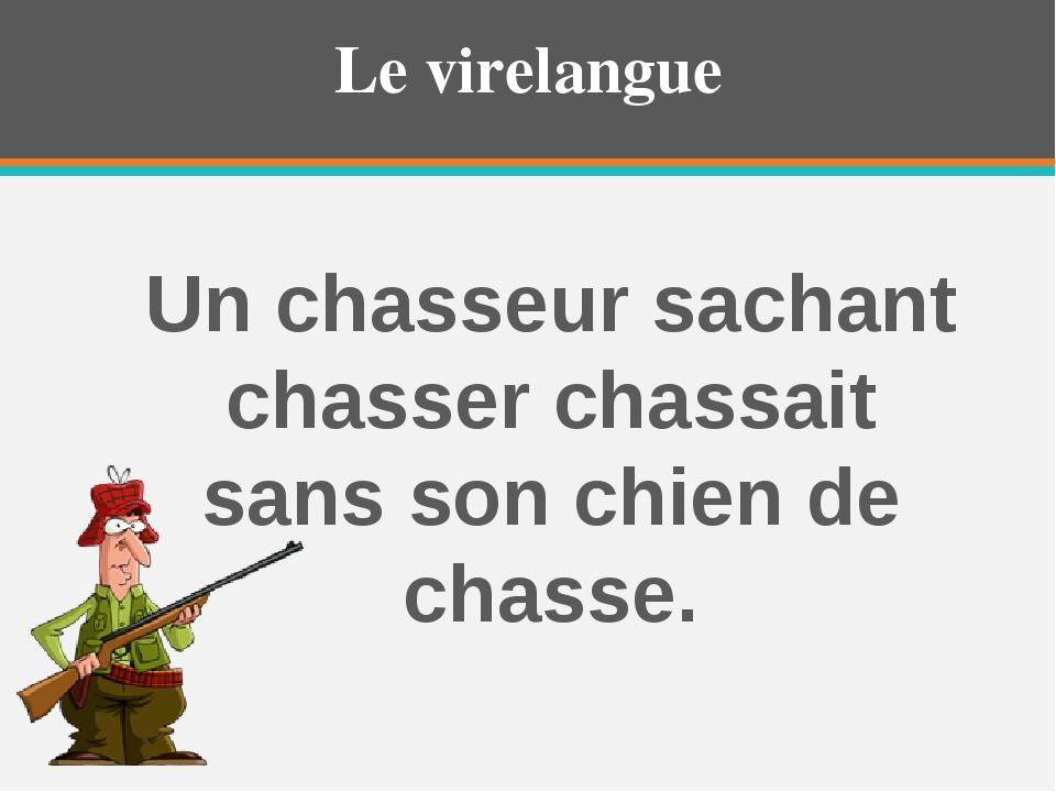 французские скороговорки картинки спускается равнину