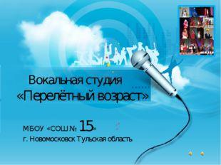 Вокальная студия «Перелётный возраст» МБОУ «СОШ № 15» г. Новомосковск Тульск