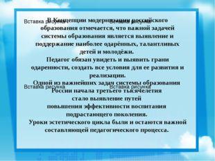 В Концепции модернизации российского образования отмечается, что важной задач