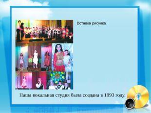 Наша вокальная студия была создана в 1993 году.
