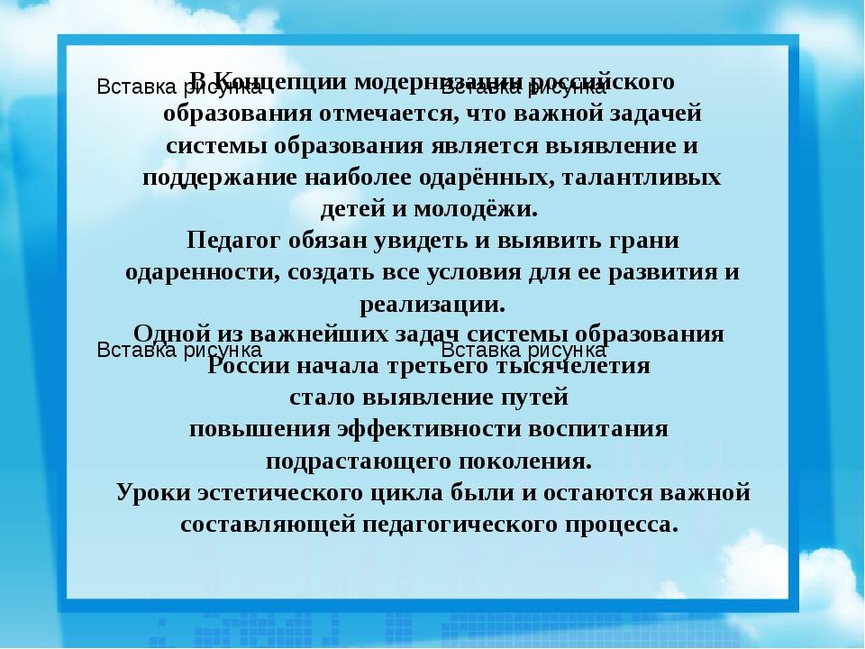 В Концепции модернизации российского образования отмечается, что важной задач...