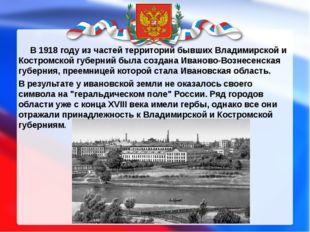 В 1918 году из частей территорий бывших Владимирской и Костромской губерний