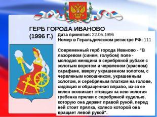 ГЕРБ ГОРОДА ИВАНОВО (1996 Г.) Дата принятия:22.05.1996 Номер вГеральдическо